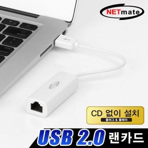 NM_SWA02 USB2.0 랜카드_드라이버 내장_Realtek 컴퓨터용품 컴퓨터부품 유무선랜카드 USB랜카드 컴퓨터주변기기