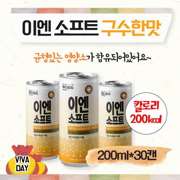 메디푸드 이엔 소프트 구수한맛 200mlX30캔 영양식 단백질 영양보충 열량보충 단백질보충 식이섬유