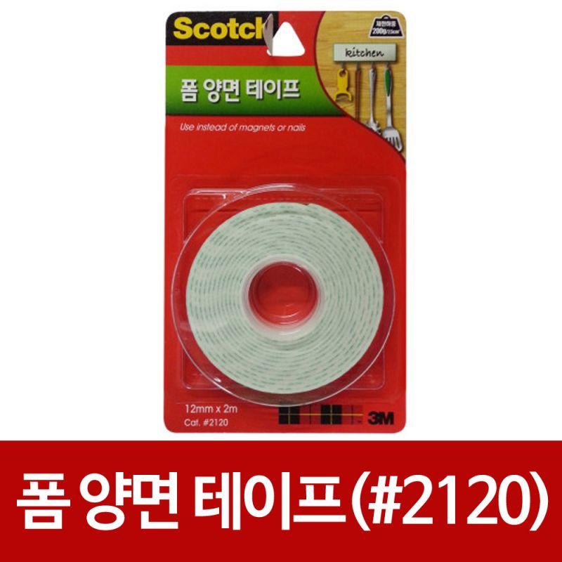 3M 스카치 폼 양면테이프(12mmx2m) 2120 소품부착 테이프 폼양면 소품부착 작업 공예 양면테이프