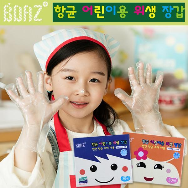 보아스 항균 어린이 위생장갑 (30매입) 10개세트 (사이즈선택) 위생장갑 어린이장갑 아동위생장갑 유아장갑 아동비닐장갑 아동장갑 항균장갑 보아스 장갑세트 세트장갑
