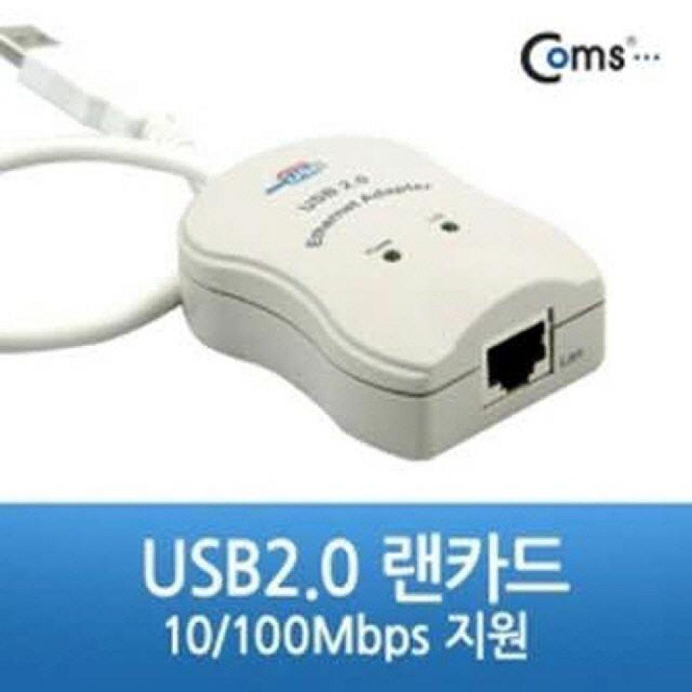 U9272 컴스 USB2.0 랜카드-10 100Mbps 지원 컴퓨터용품 PC용품 컴퓨터악세사리 컴퓨터주변용품 네트워크용품 유선랜카드 무선랜카드 기가랜카드 usb무선랜카드 데스크탑무선랜카드 iptime 모뎀 공유기 노트북랜카드 lan포트