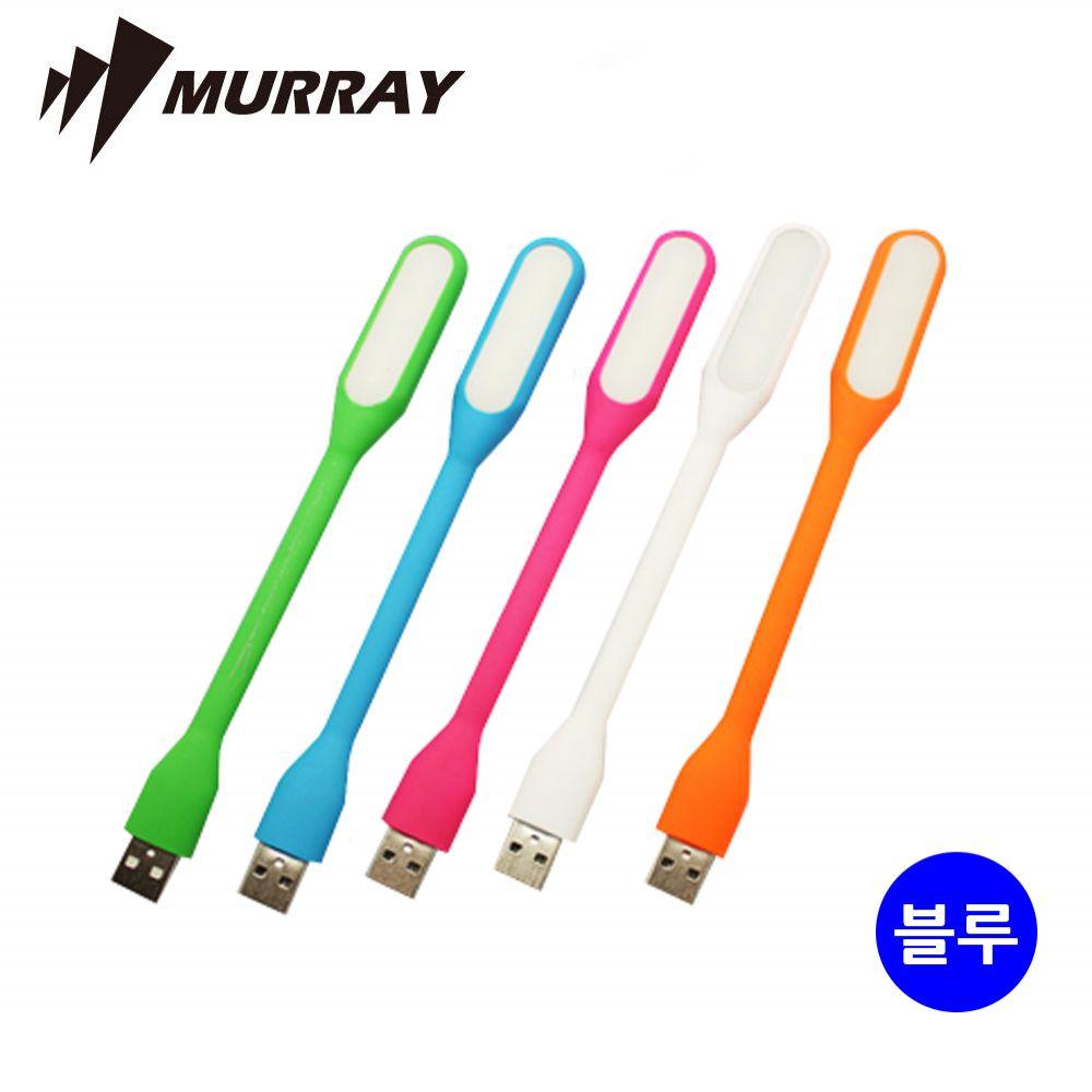 USB LED 스탠드 MIS-304 블루 스텐드 조명 책상 스탠드 조명 스텐드 책상