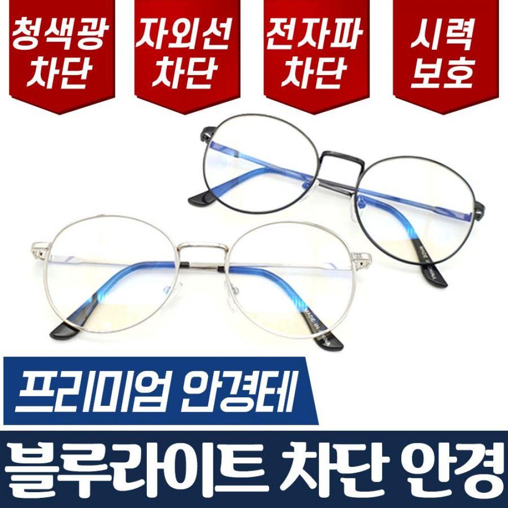 블루라이트 청색광 차단 안경 에그 동글이 안경테 블루라이트차단안경 청색광차단 전자파차단 안경테 패션안경 남자안경테 뿔테안경 보안경 동글이안경