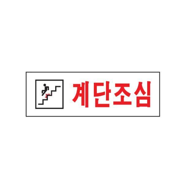 계단조심(0277/아트사인) 사무용품 소형간판 계단조심 생활잡화 잡화 문구 표지판