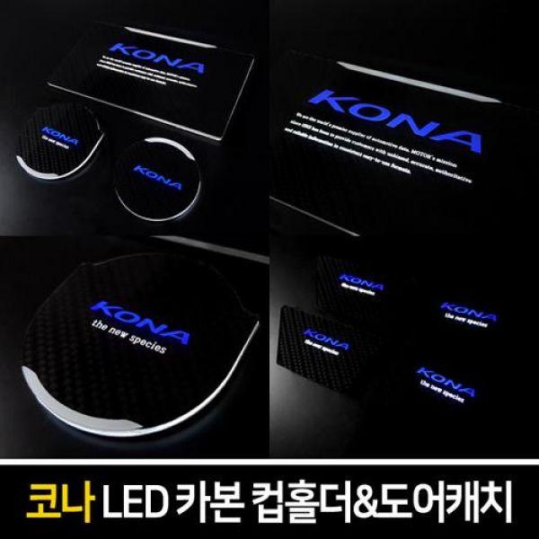카본 LED컵홀더도어캐치_코나 자동차용품 LED자동차용품 자동차인테리어 자동차컵홀더 자동차도어캐치
