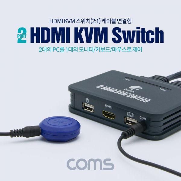 2포트 HDMI KVM 스위치 2:1 케이블 연결형