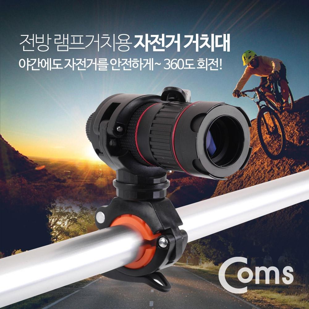 Coms 자전거 클립거치대 (손전등 램프 미포함) 다용도자전거거치대 램프거치대자전거용 자전거라이트거치대 자전거클립거치대 클립램프거치대