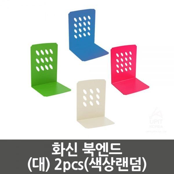 WHASHIN 북엔드(대) 2pcs 생활용품 잡화 주방용품 생필품 주방잡화