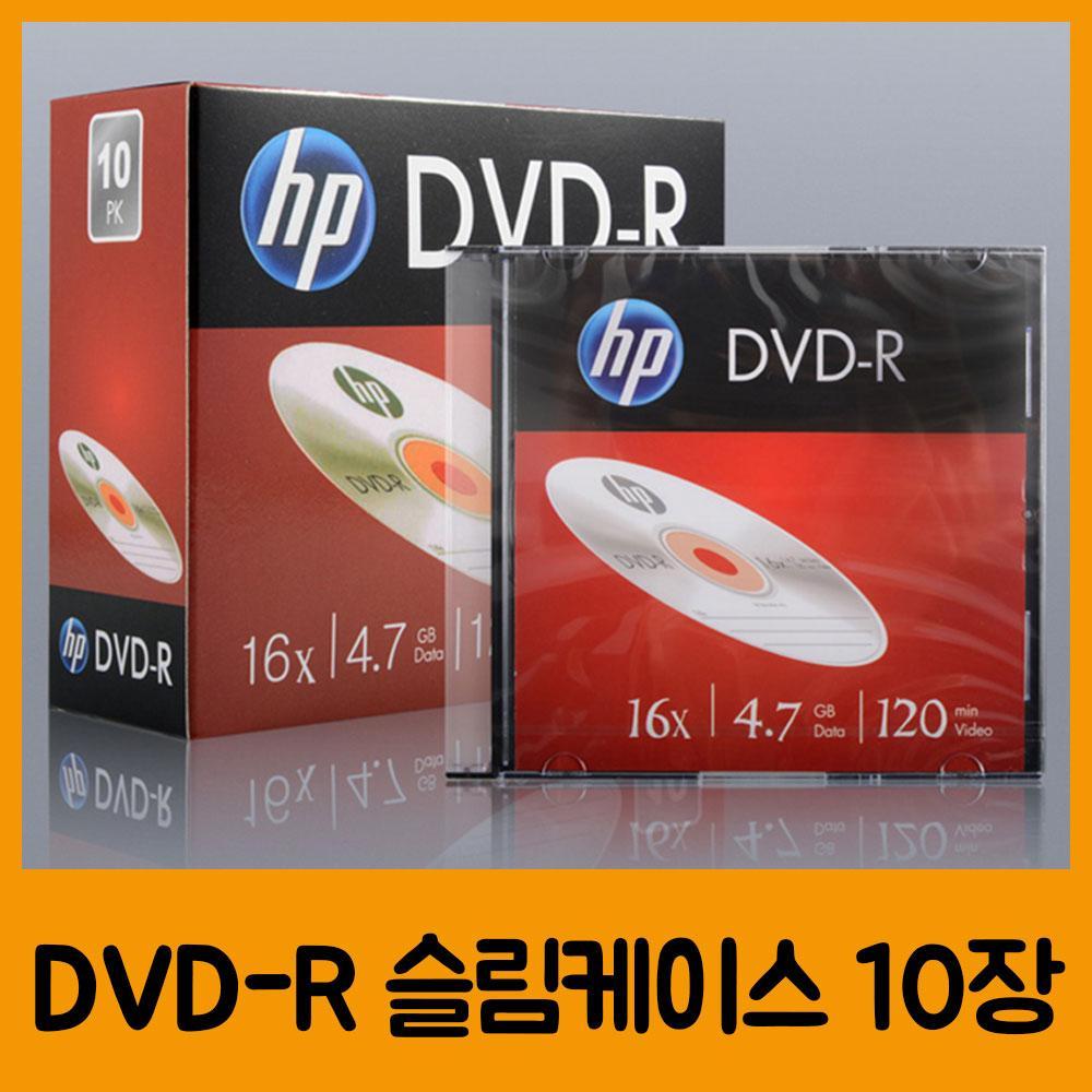 HP DVD-R 1P Slim (10P/1팩) DVD 공DVD 디브이디 저장용품 저장