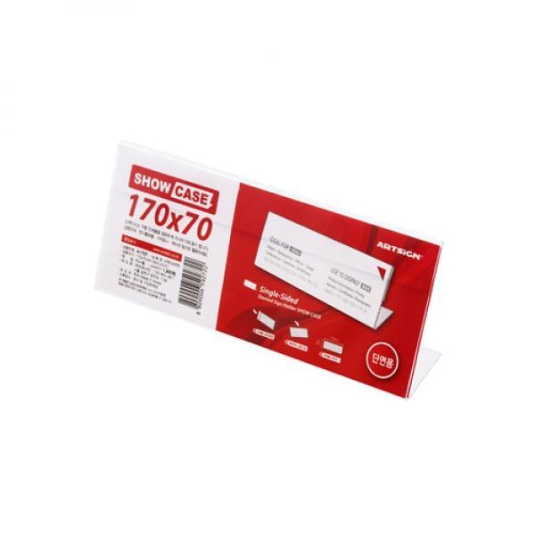 SHOW CASE 단면 170X70mm A1707 생활잡화 사무용품 표지판 잡화 생활용품 소형간판 쇼케이스 170X70