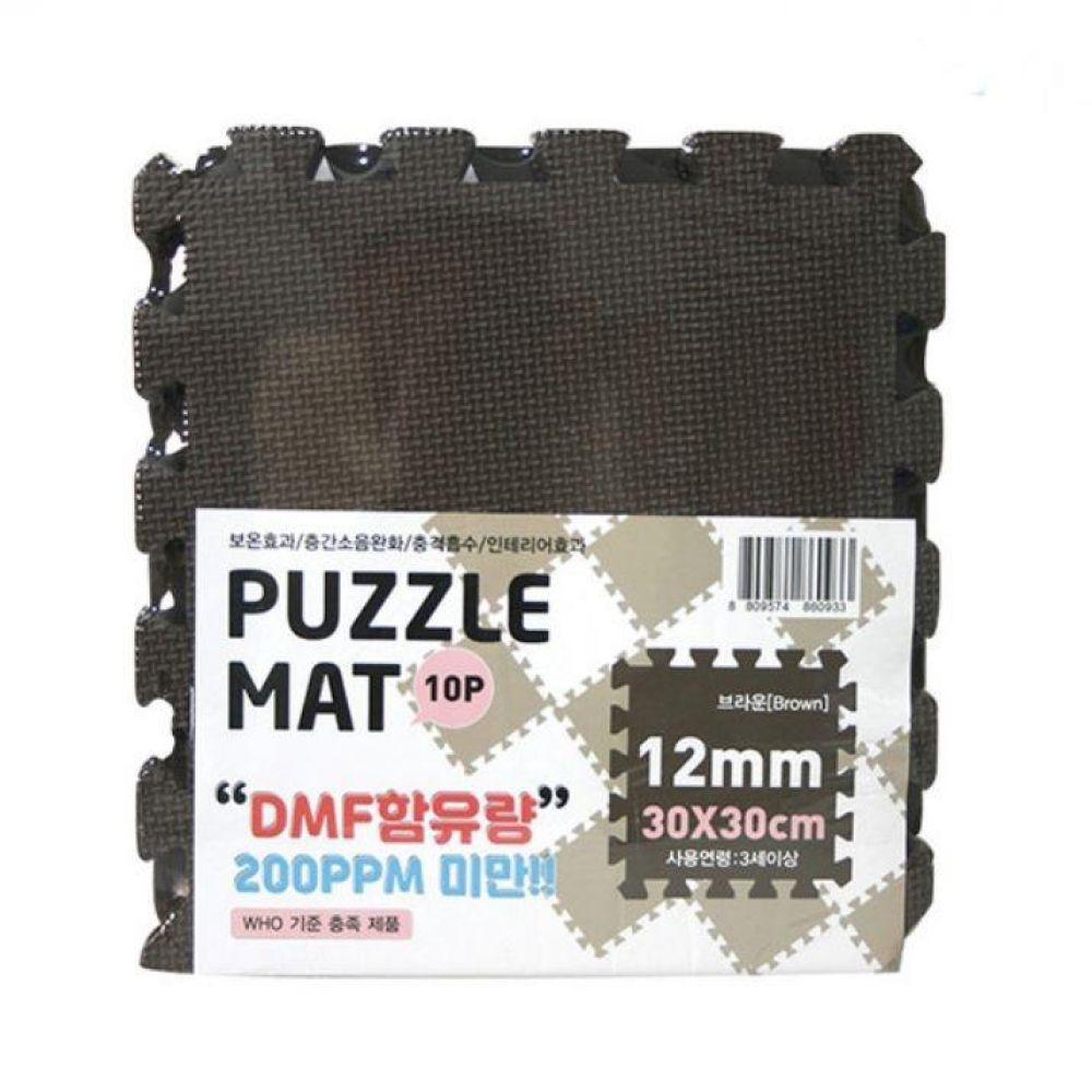 디케이 퍼즐매트 무지10P(브라운) 층간소음 소음방지 조립 놀이방 아기 유아 보호 층격흠수 매트