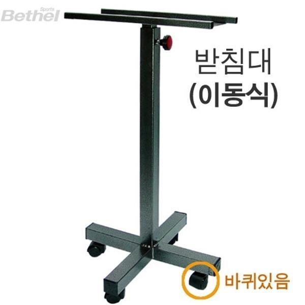 받침대(이동식) 생활체육 구기종목 체육 운동 스포츠