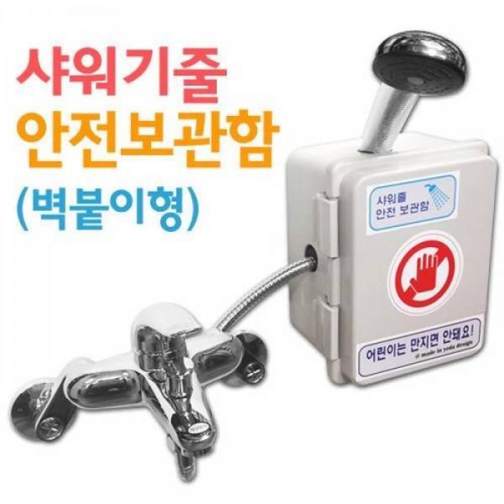 샤워기줄안전보관함 벽붙이형