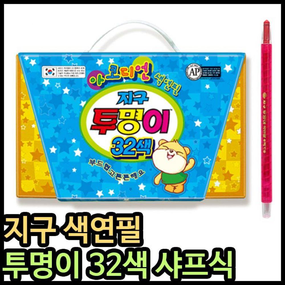 14000 지구 투명이 색연필 32색 (샤프식) 색연필 색연필세트 미술준비물 미술용품 어린이선물 유치원선물 어린이집선물 초등학교선물 초등학생선물