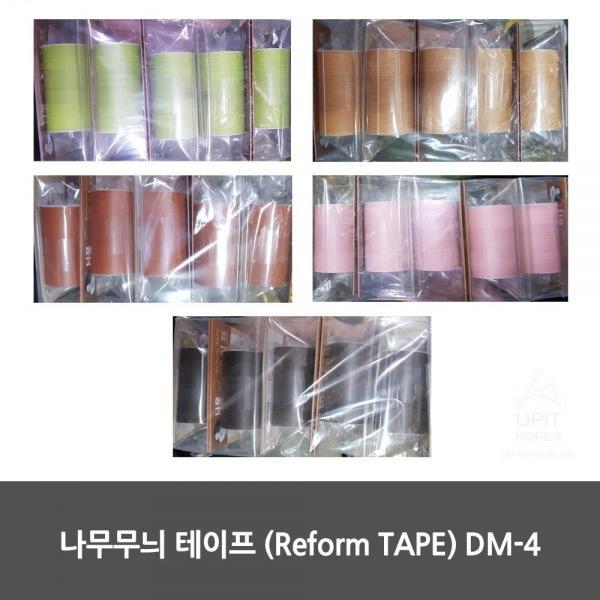 나무무늬 테이프 (Reform TAPE) DM-4 10개 묶음 생활용품 잡화 주방용품 생필품 주방잡화