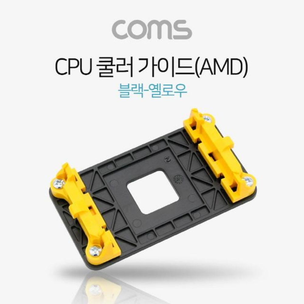 컴스 CPU 쿨러 가이드 AMD 블랙-옐로우 컴퓨터용품 PC용품 컴퓨터악세사리 컴퓨터주변용품 네트워크용품 수냉쿨러 pc케이스 메인보드 pc쿨러 잘만쿨러 그래픽카드 파워서플라이 컴퓨터파워 led쿨러 쿨러마스터