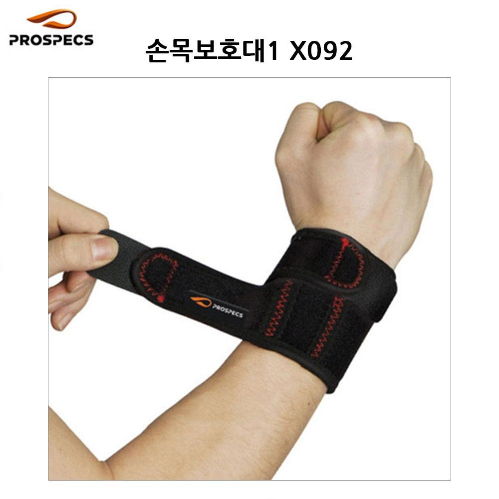 프로스펙스 손목 보호대 no.1 (X092) 손목보호 보호대 손목 보호 건강관리