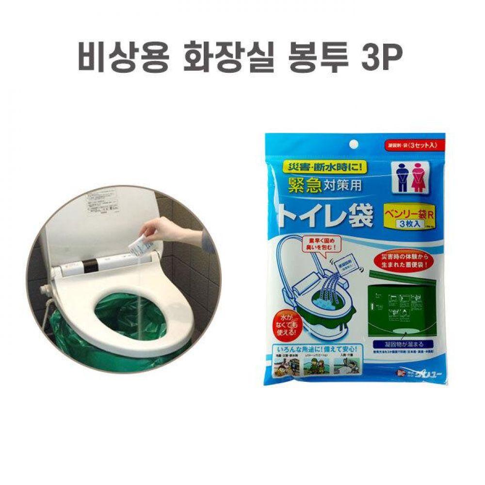 재난용품 비상용화장실 변기봉투 3EA 비상용화장실봉투 비상용화장실 변기봉투 좌변기봉투 재난용품 화장실변기봉투