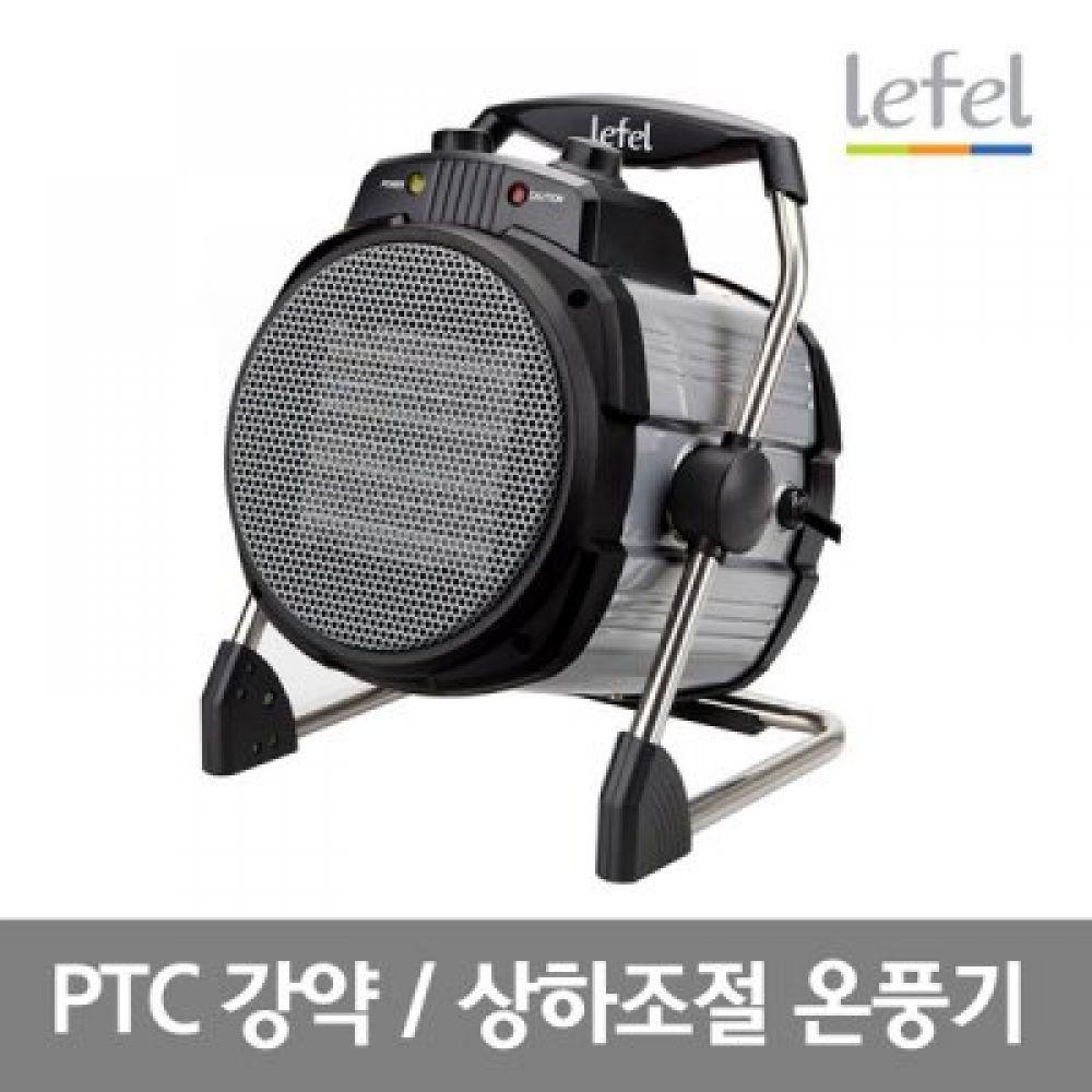 GNC)레펠 PTC미니온풍기 GG-PH7878 PTC 미니 온풍기.GNC 지앤씨 레펠