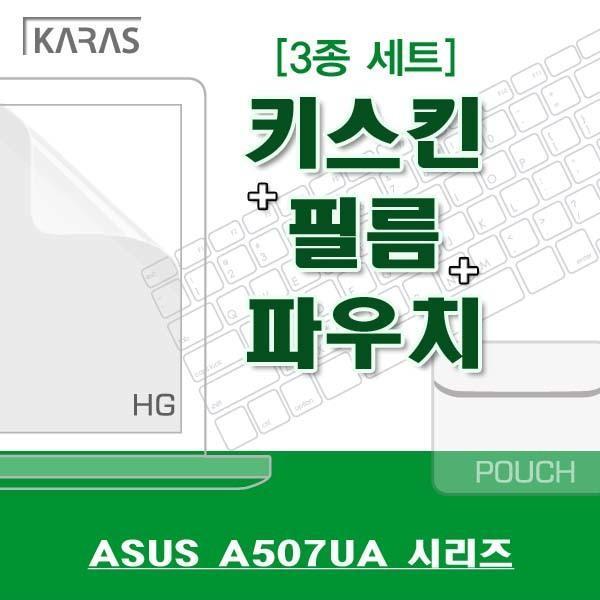 ASUS A507UA 시리즈용 3종세트 노트북키스킨 실리콘키스킨 고광택필름 액정필름 노트북파우치 파우치 검정파우치 양면파우치