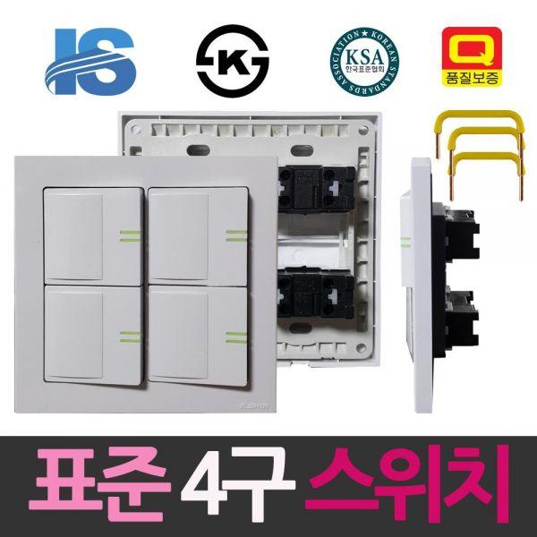 일신 표준 와이드 조명 스위치 4구 스위치 콘센트 전기재료 사구 매립형
