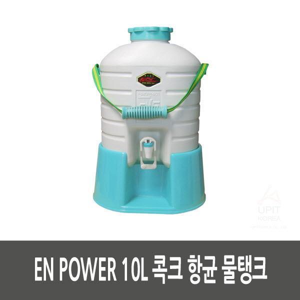 EN POWER 10L 콕크 항균 물탱크 생활용품 잡화 주방용품 생필품 주방잡화