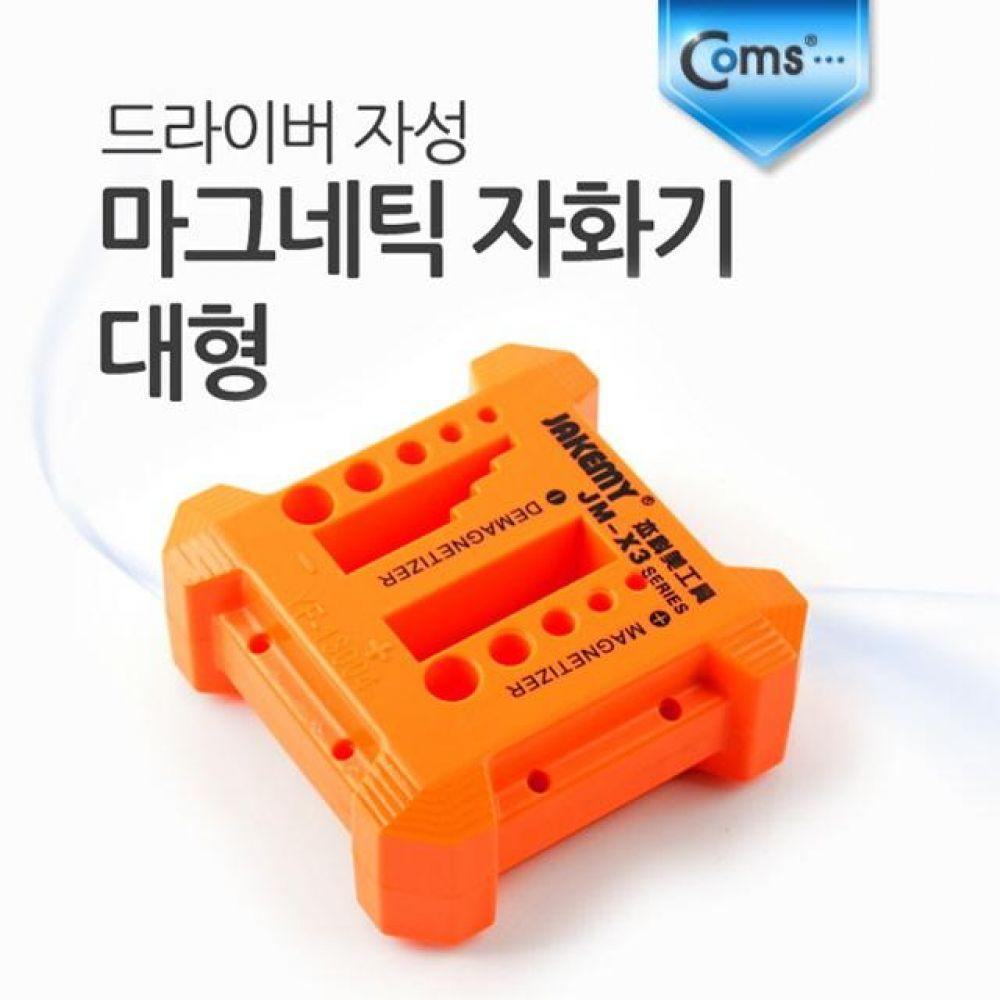 자화기 드라이버 사각 JM-X3 대형 컴퓨터용품 PC용품 컴퓨터악세사리 컴퓨터주변용품 네트워크용품 골프드라이버 드라이버 드라이버 드라이버 퍼터 중고드라이버 아이언세트 발드라이버 유틸리티 오드라이버