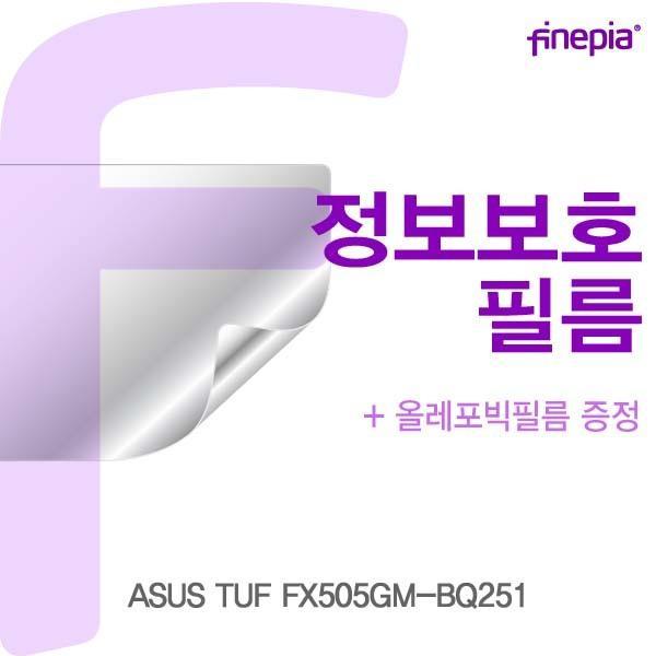 ASUS FX505GM-BQ251 Privacy정보보호필름 액정보호필름 정보보호 사생활방지 엿보기방지 지문방지 액정필름 파인피아