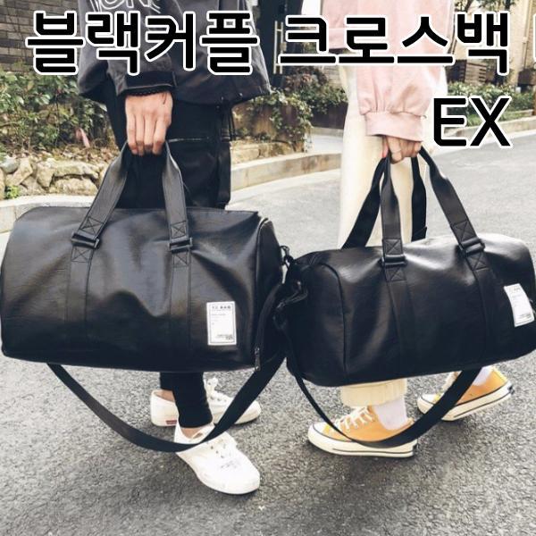블랙커플 EX 크로스 보스턴백 보스턴백 여행용 크로스백 가방 보스톤