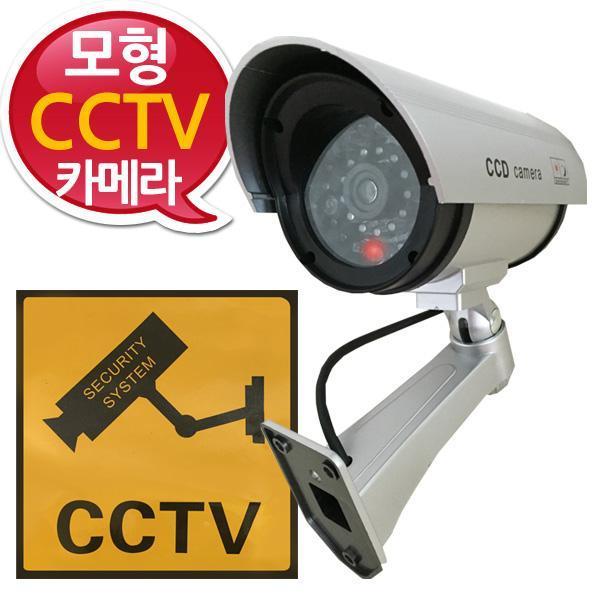 몽동닷컴 스티커포함 모형CCTV카메라 고급원형 모형카메라 더미 가짜 감시카메라 보안장비
