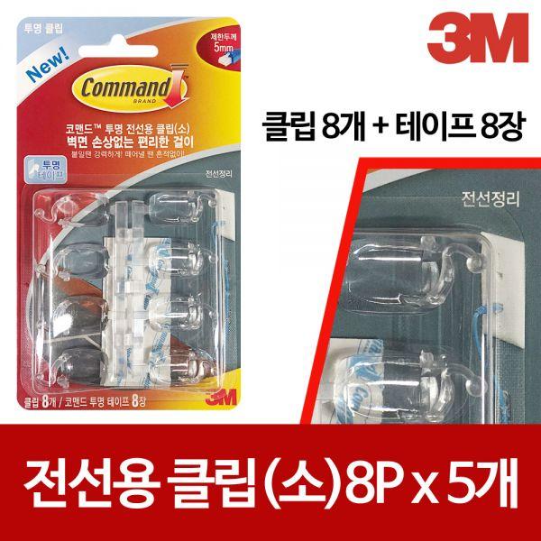 3M 투명 전선용 클립(소)8p (17302) x(5개) 전선정리 3M 코멘드테이프 17302 전선용 클립 정리 테이프 다용도 벽걸이