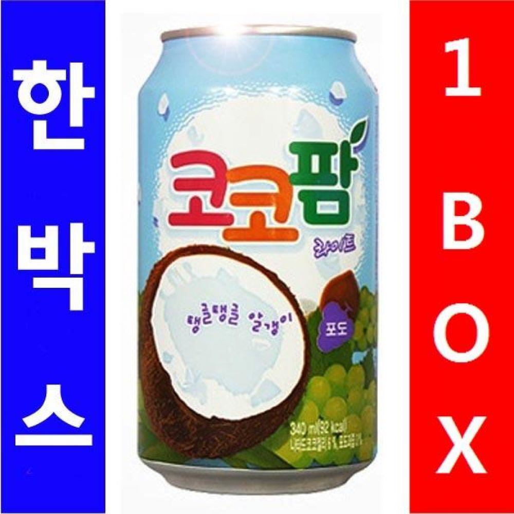 해태음료)코코팜 포도 340ml 1박스(24캔) 음료 여름 주스 차 과일 대량 도매 대량판매 세일 판매