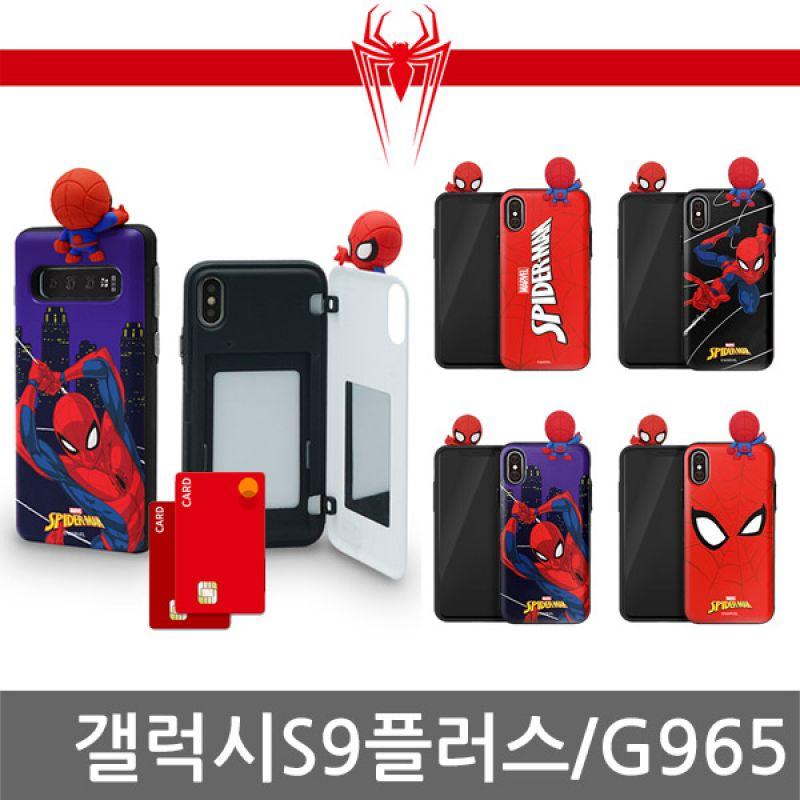 갤럭시S9플러스 스파이더맨 피규어 도어케이스 G965 핸드폰케이스 스마트폰케이스 휴대폰케이스 마블케이스 미러케이스