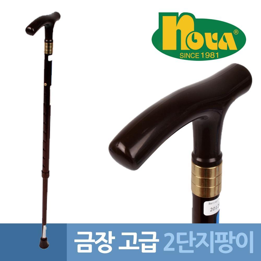 노바065 금장 T형 2단 고급 노인지팡이 지팡이 노인지팡이 영감지팡이 접이식 조절지팡이