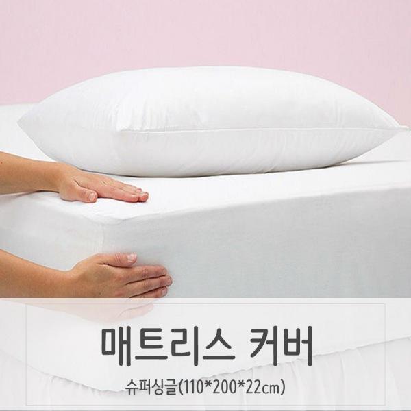 몽동닷컴 슈퍼싱글 침대 매트리스커버 2매 업소용 덮개 침대패드 침대패드 침대관리 매트리스