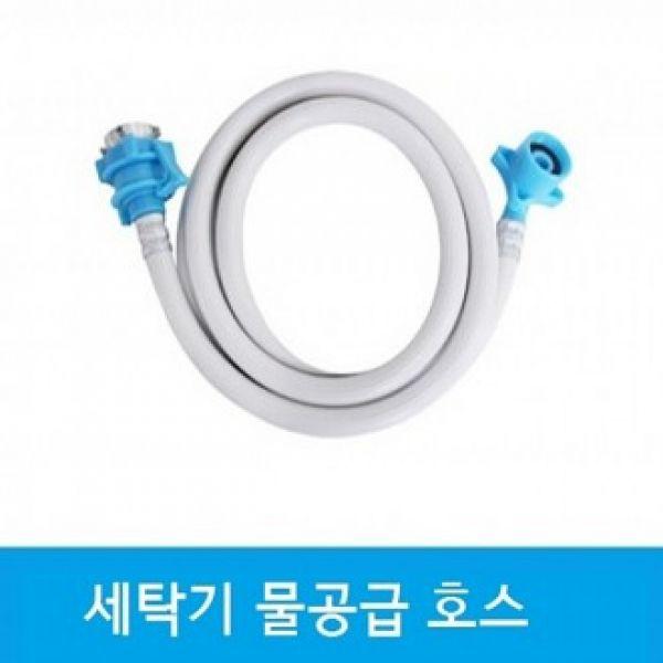 세탁기 연결호수 2미터 물공급 급수 세탁호스 세탁호수 호스