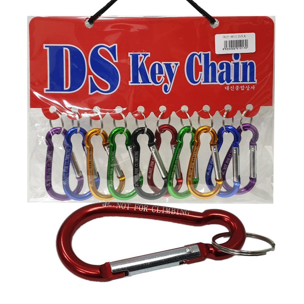 DS 기본땅콩 카라비너 열쇠고리 대 10개 열쇠고리 비너 카라비너 비너고리 키체인