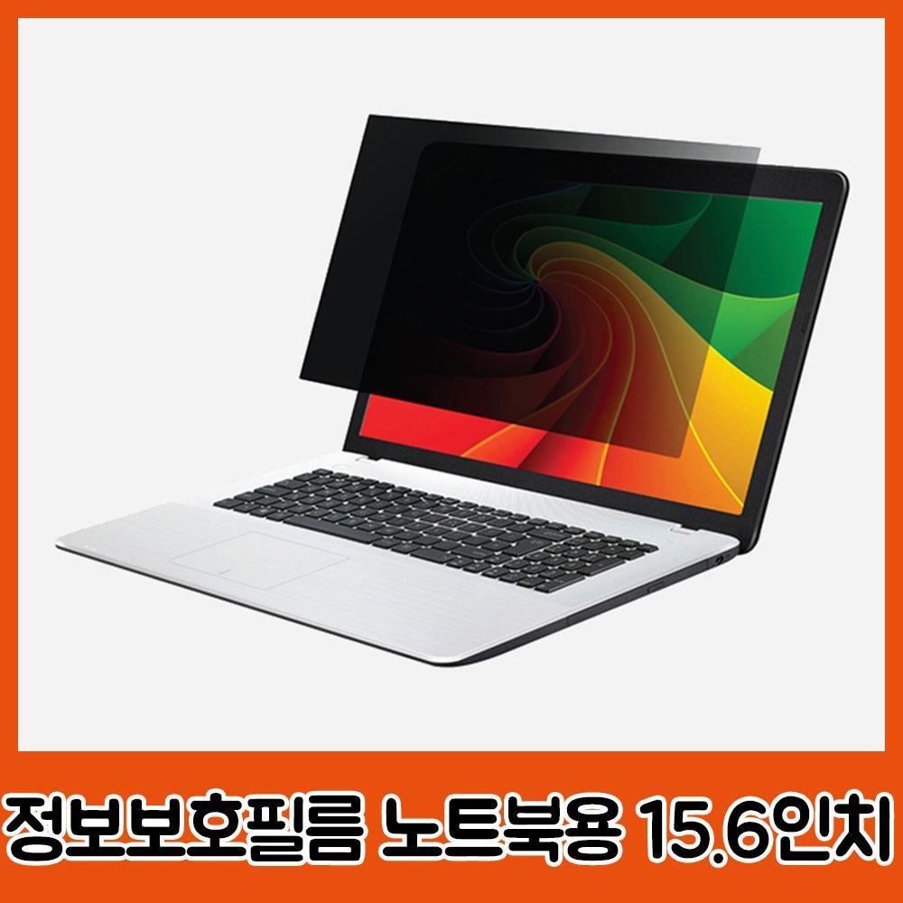 정보보호필름 노트북용 15.6인치 345x194 정보보호 모니터정보보호 정보보호필름 모니터보호 컴퓨터액세서리 노트북액세서리