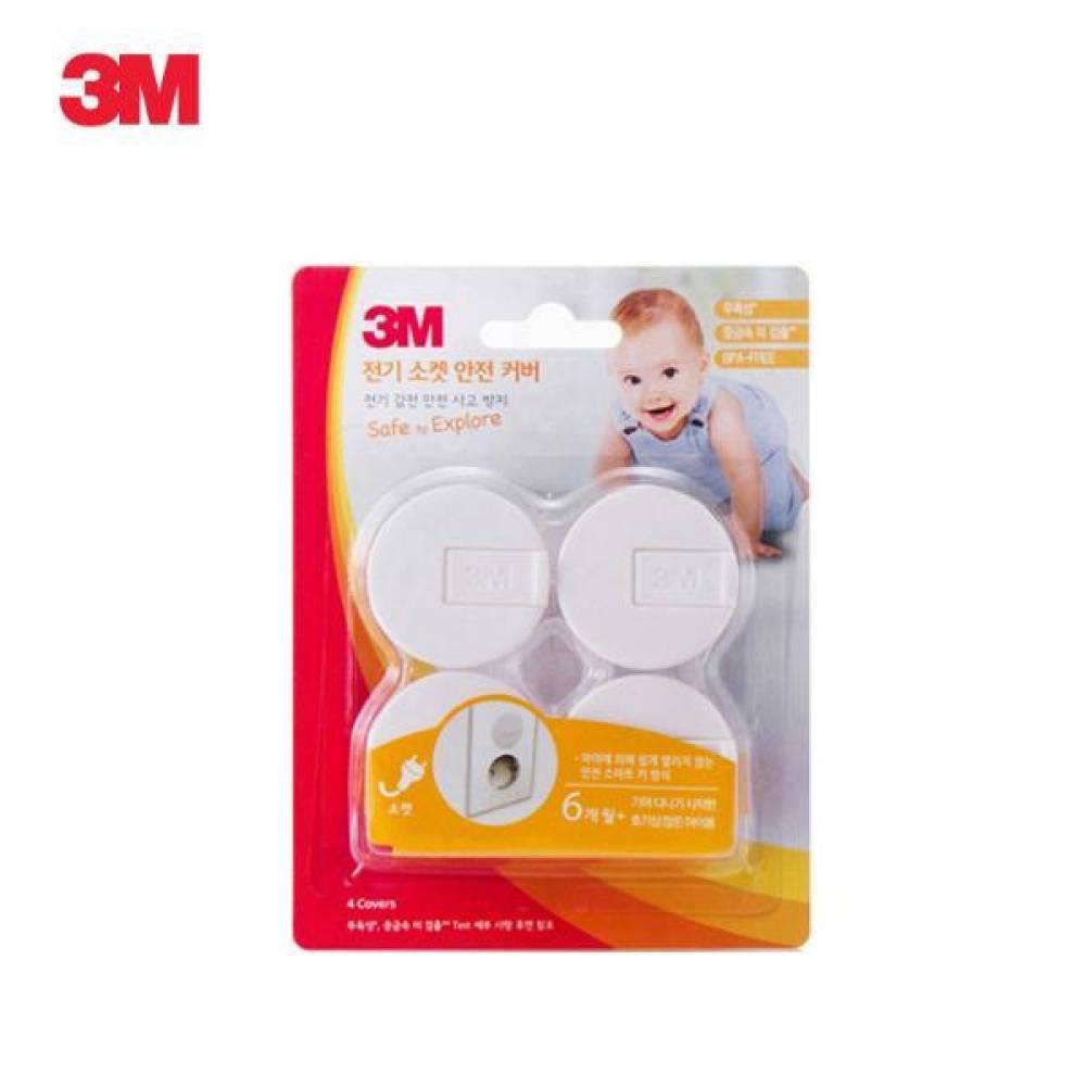 3M 콘센트 안전 커버 4개입 화이트 유아 안전용품 안전용품 안전보호대 어린이보호 콘센트커버 콘셉트커버