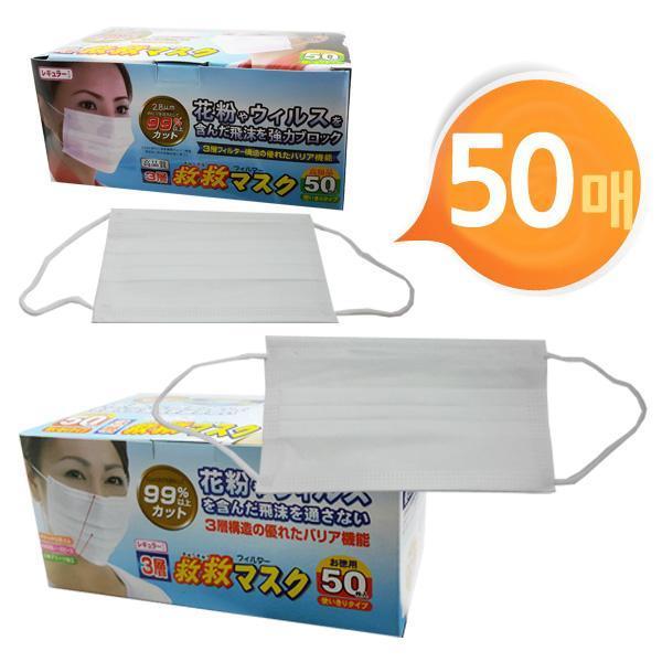 몽동닷컴 일본마트상품 뽑아쓰는 일회용 먼지마스크 50매 마스크 일회용 일제 일본 방진