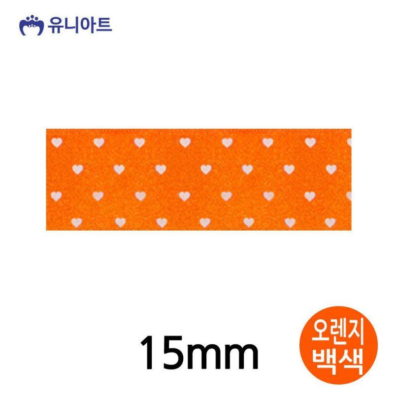 유니아트(리본) 6000 공단하트A 리본 15mm (오렌지백색) (롤) 공작 만들기 공예 미술놀이 유아미술