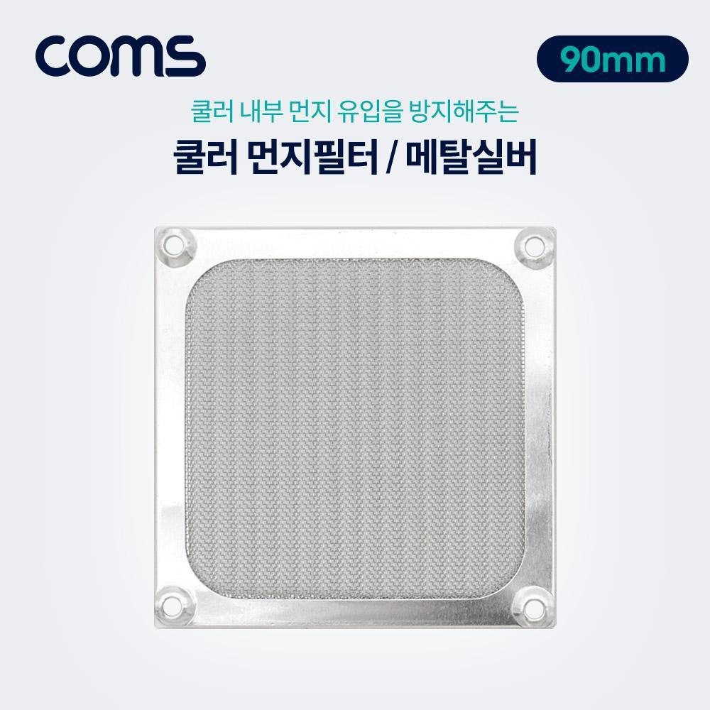 쿨러 필터먼지 유입방지Metal Silver 90mm 컴퓨터용품 PC용품 컴퓨터악세사리 컴퓨터주변용품 네트워크용품