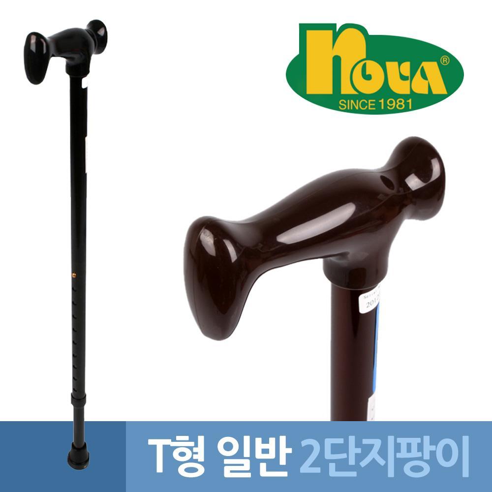 노바2060 T형 2단 접이식 노인지팡이 지팡이 노인지팡이 영감지팡이 접이식 조절지팡이