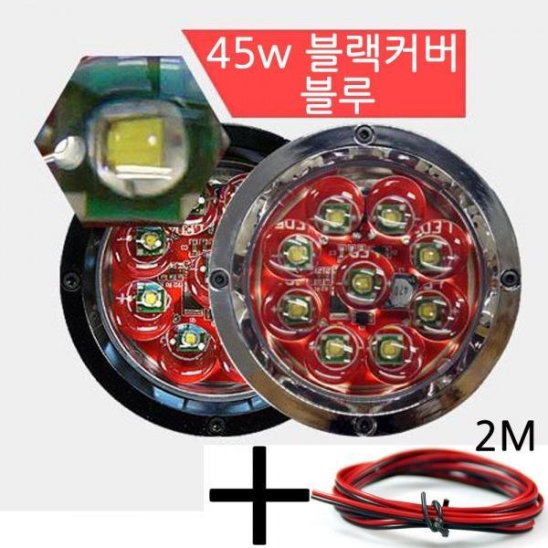 LED 써치라이트 원형 45W 집중형 B 램프 작업등 엠프로빔 12V-24V겸용 선2m포함 led작업등 led라이트 낚시집어등 차량용써치라이트 해루질써치