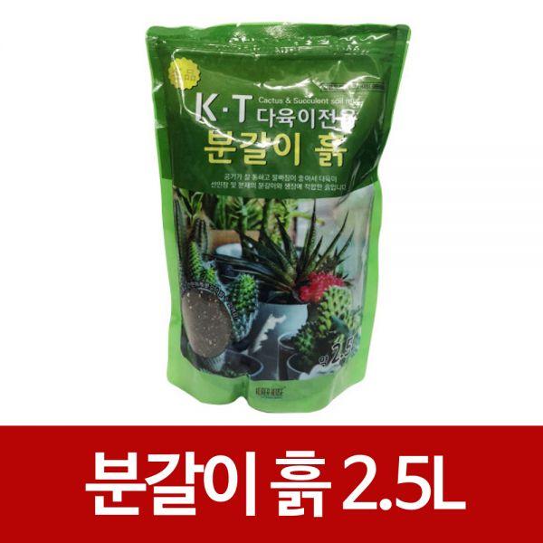 분갈이흙 2.5L(다육이전용)다육이흙 배양토 식물용분 분갈이흙2.5L 다육이전용 다육이 흙배양토 식물용분 비료 화분 원예