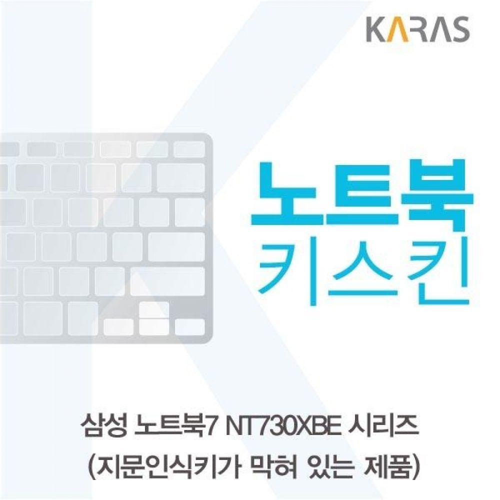 삼성 노트북7 NT730XBE 시리즈 노트북키스킨(B타입) 키스킨 노트북키스킨 이물질방지 키덮개 자판덮개 실리콘