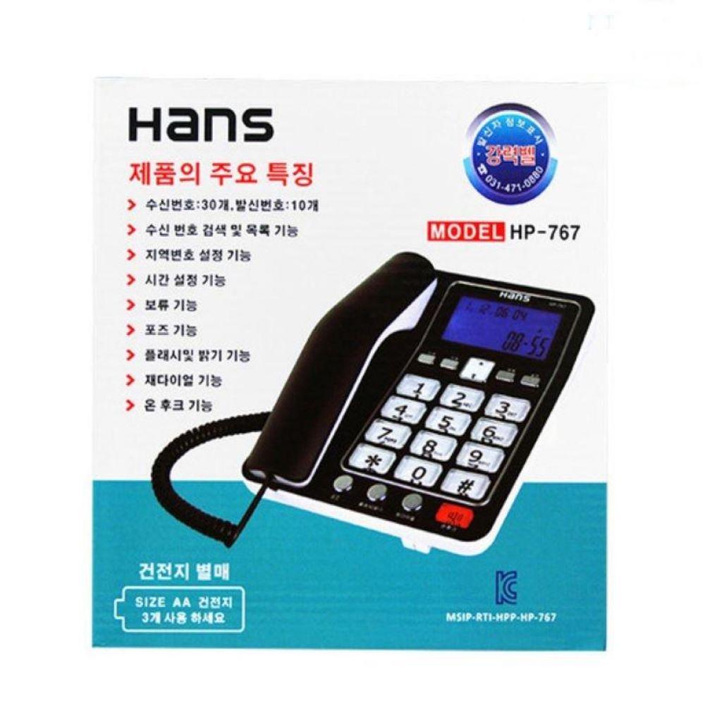 한스 전화기 HP-767 유선 매장용 가정용 회사 사무실 업소용