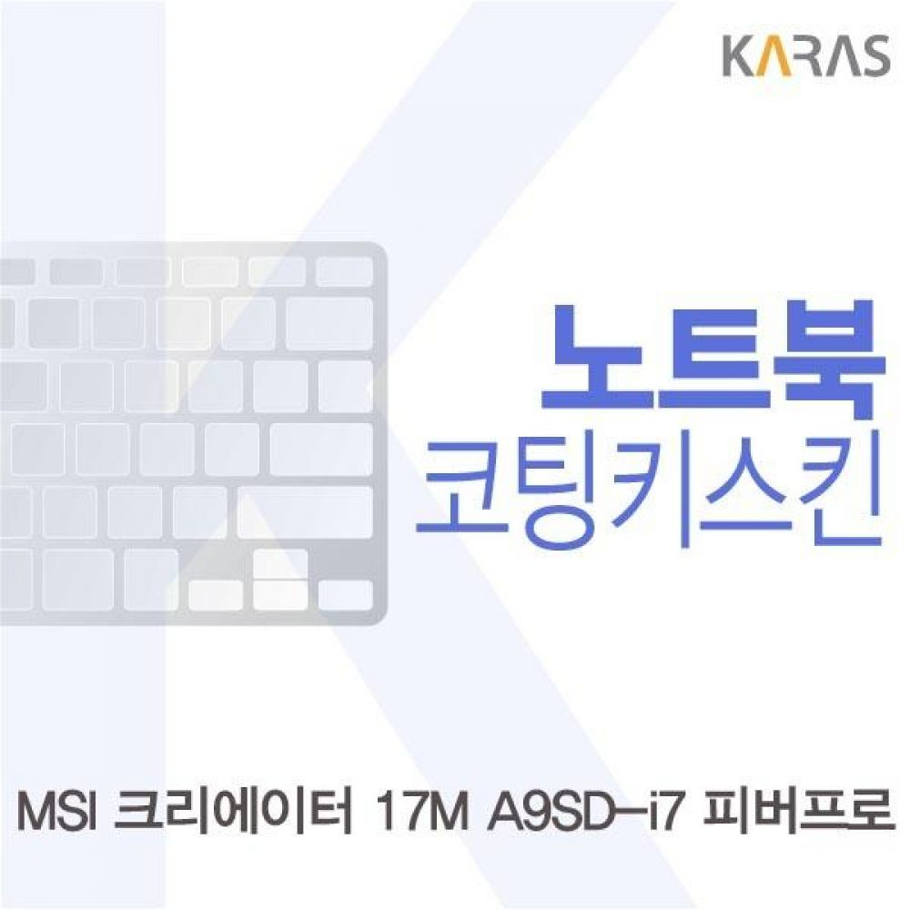 MSI 크리에이터 17M A9SD-i7 피버프로 코팅키스킨 키스킨 노트북키스킨 코팅키스킨 이물질방지 키덮개 자판덮개