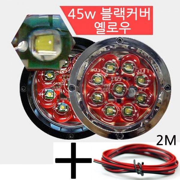 LED 써치라이트 원형 45W 집중형 Y 램프 작업등 엠프로빔 12V-24V겸용 선2m포함 led작업등 led라이트 낚시집어등 차량용써치라이트 해루질써치