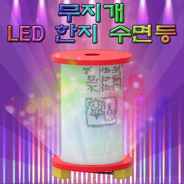 무지개 LED 한지 수면등 과학교구 두뇌발달 DIY 과학키트 만들기 향앤미